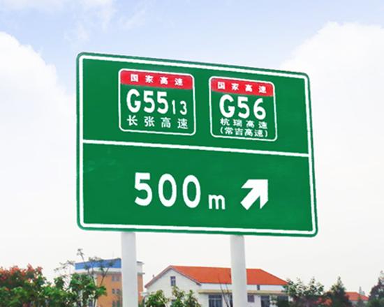 指路交通标志牌